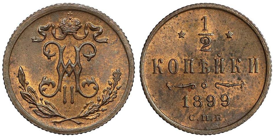 Полкопейки 1914 года цена коллекционные купюры россии