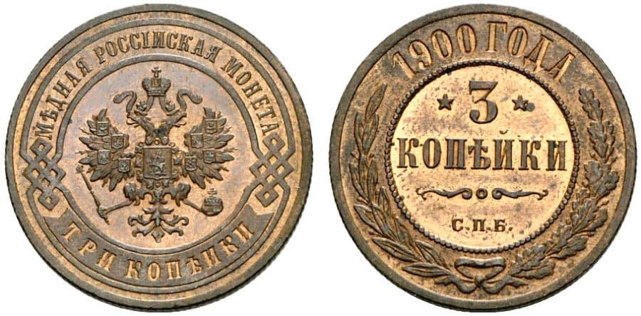 Сколько стоит 2 копейки 1900 года цена купюры оаэ