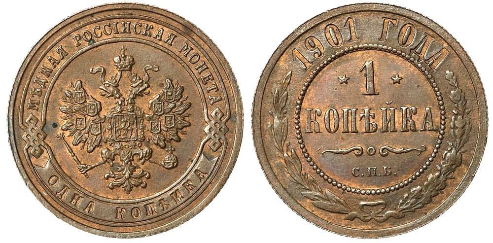 3 копейки 1901 года цена в украине монеты евро 2004