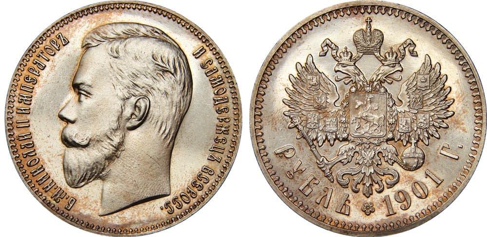 1 рубль 1901 года цена 10 рублей 1997 года цена