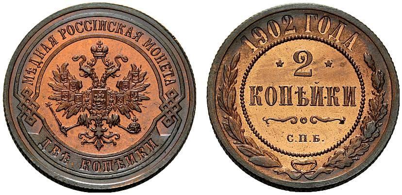 1 копейка 1902 года цена стоимость монеты нидерланды 5 центов 1980