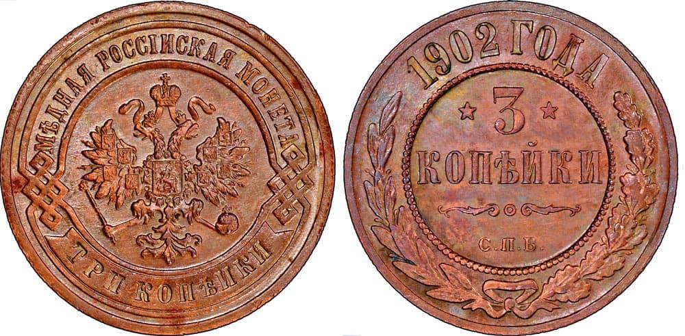 2 копейки 1902 года цена монеты 2 рубля юбилейные
