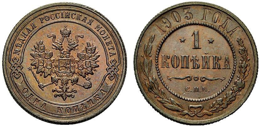 Копейка 1903 монеты 1000 года стоимость