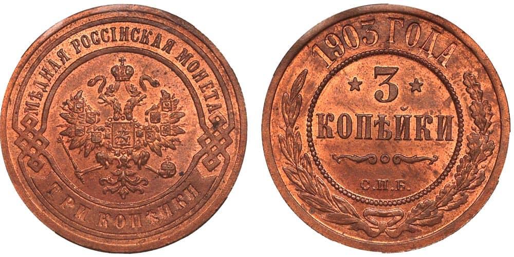 2 копеек 1903 года цена альбомы для монет 2012