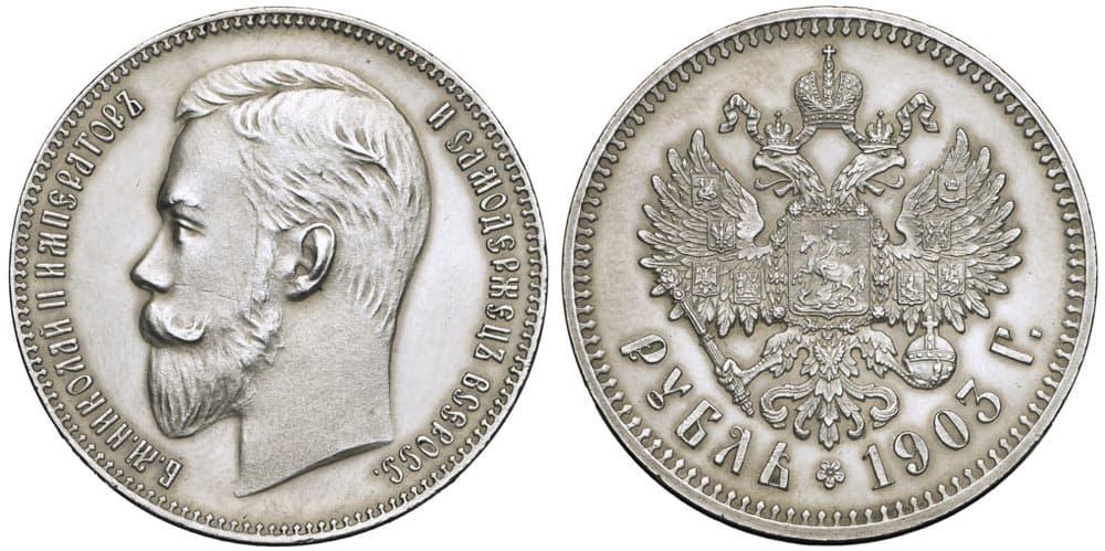 Сколько стоит серебряный рубль 1902 года ссылка в казахстан
