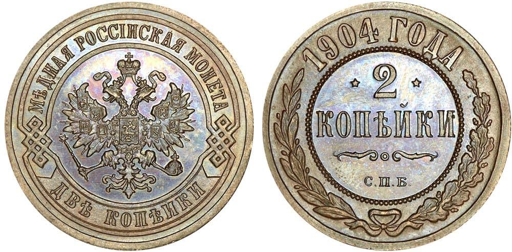 1 копейка 1904 года цена в украине монеты израиля 1 шекель