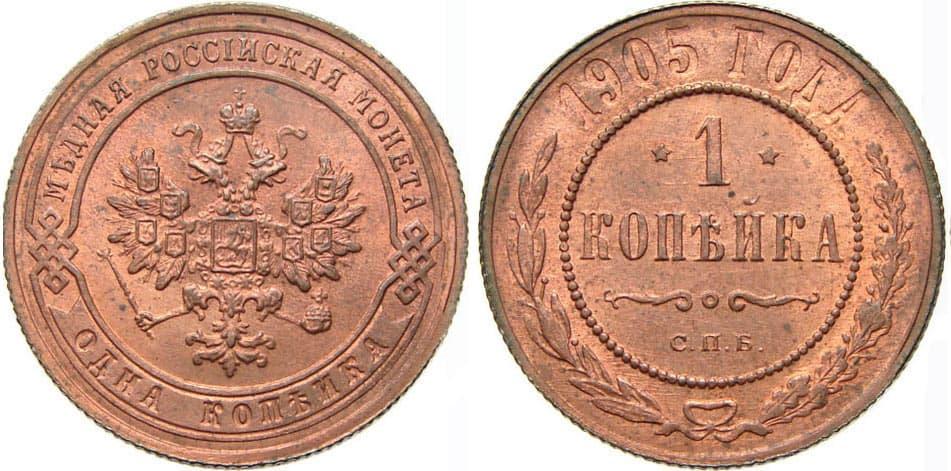 1 копейка 1905 года цена стоимость монеты альбомы для монет германии