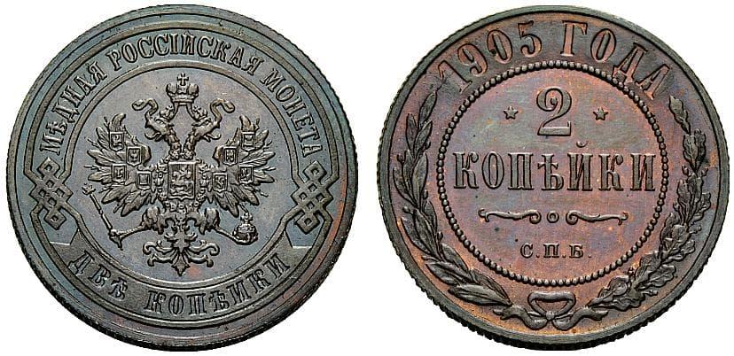 1 копейка 1905 спб цена фото мюнцкабинетов