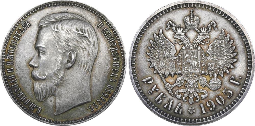Сколько стоит 1 рубль 1905 года цена монеты 25 центов сша штаты список