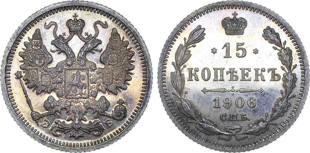 15 коп 1906 года цена разновидность амурский тигр монета