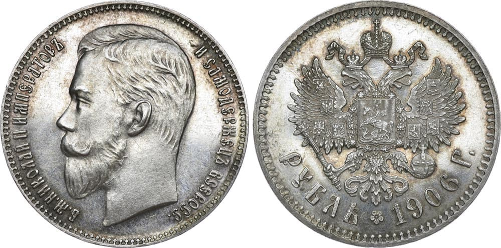 Цены на монеты 1905 года 70 лет победы комплект монет