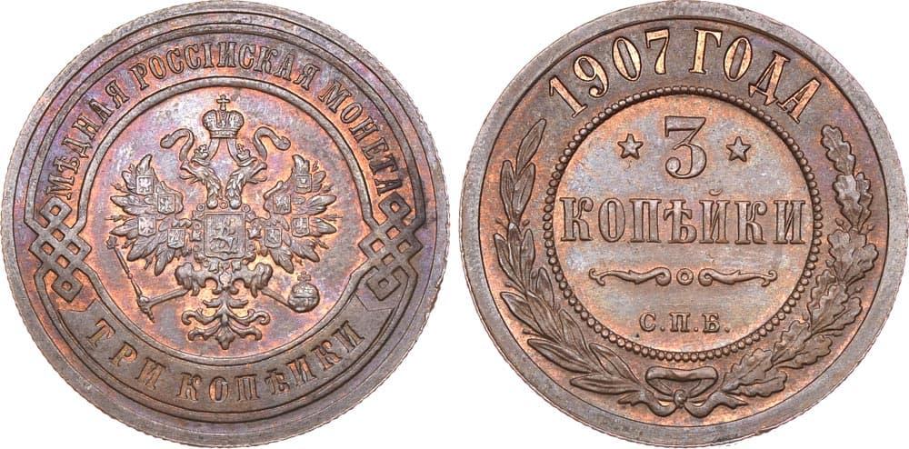 2 копейки 1907 года стоимость 200 евро фото купюр