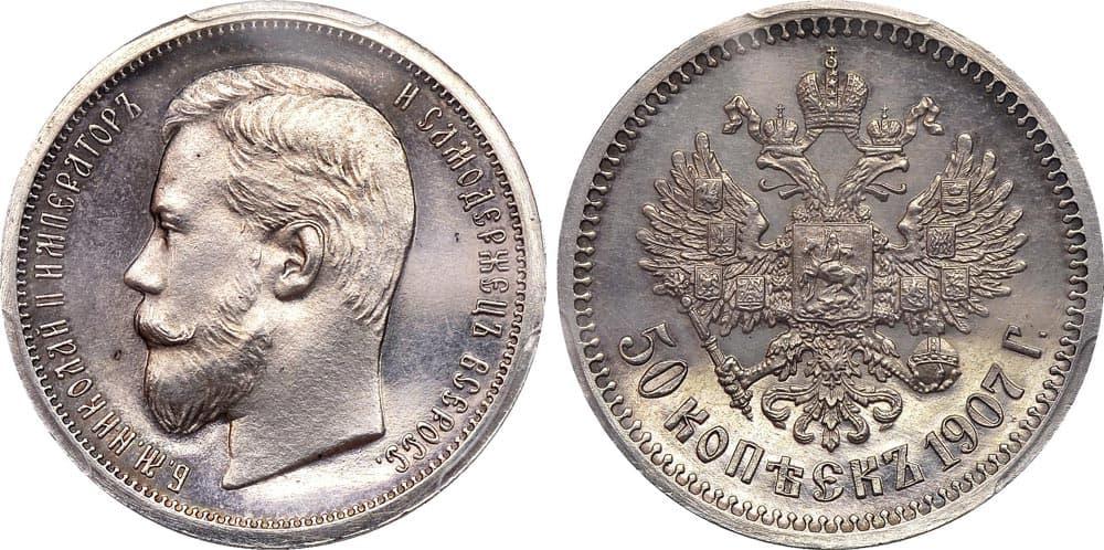 50 копеек 1896 года цена серебро разновидности лишаистый веслоног