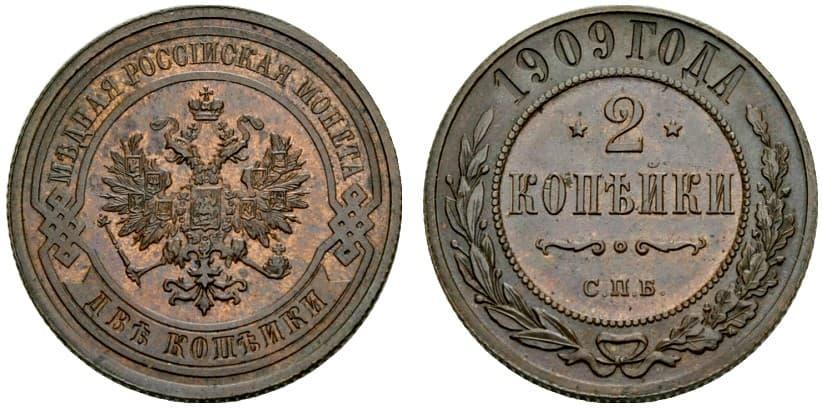 5 копеек 1909 года цена купить набор купюра и монеты крым