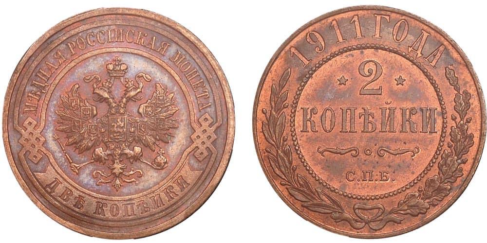 Копейка 1911 года цена монета номиналом 25 рублей сочи 2014