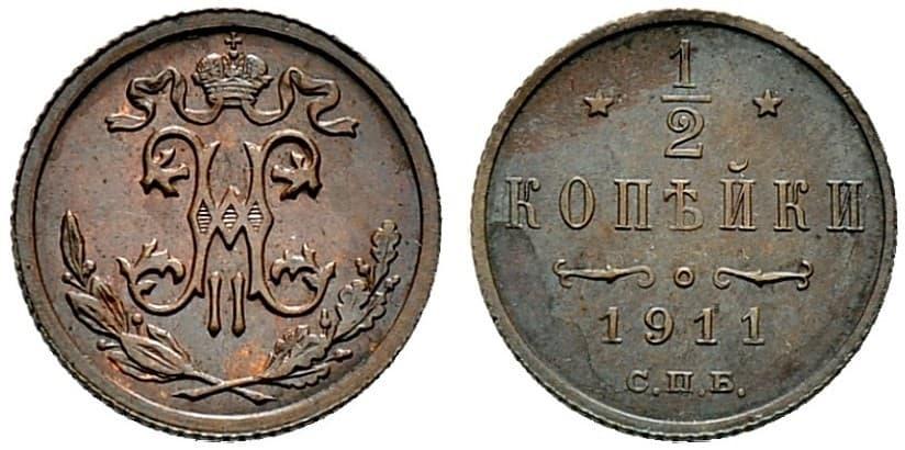 1 2 копейки 1911 года цена 50 рублей какой город