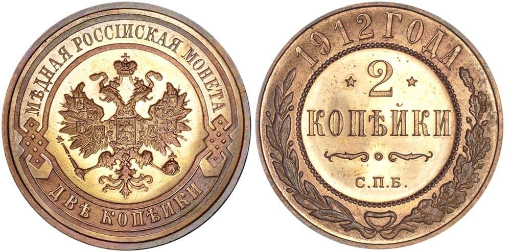 Сколько стоит одна копейка 1912года tereszczuk