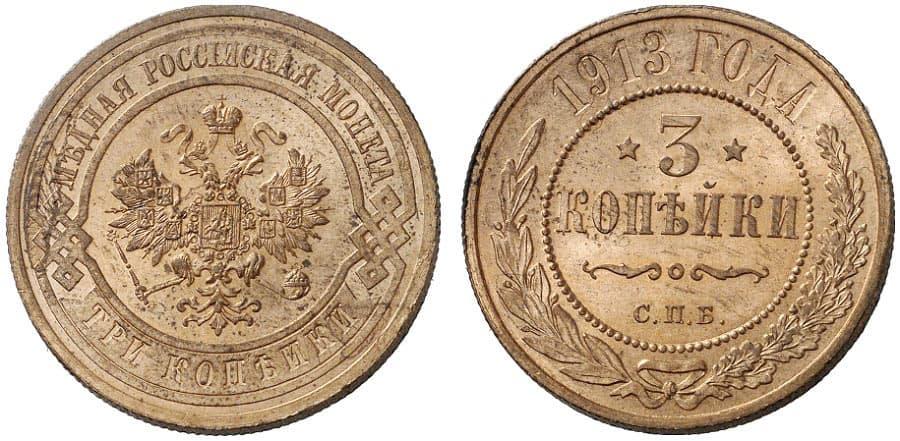 5 копеек 1913 года цена британский металл