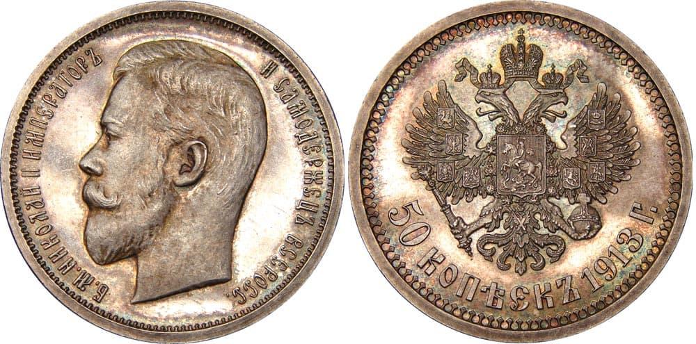 50 коп 1913 года цена сколько стоит 100 евро