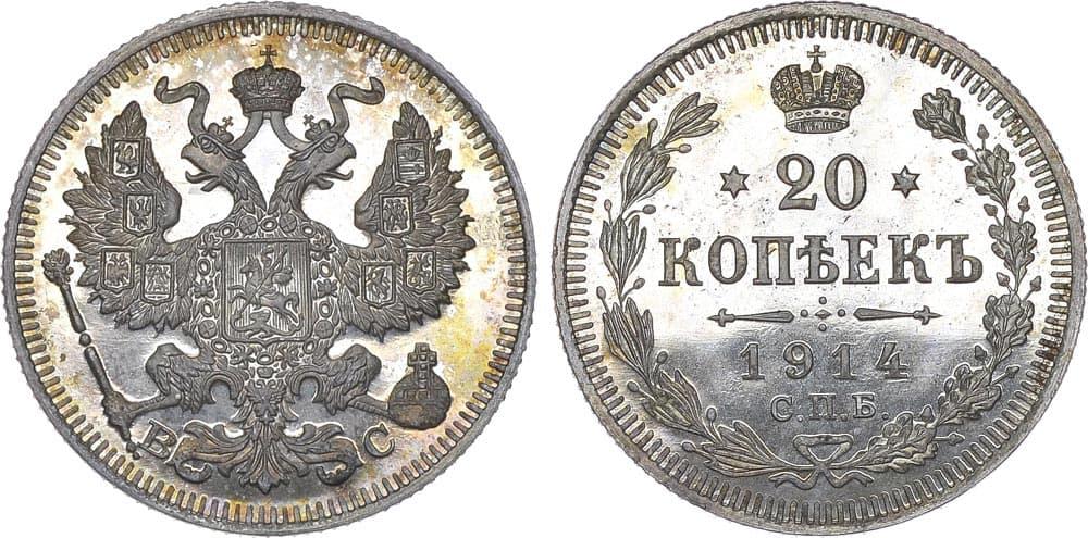 Стоимость 20 копеек 1914 года цена монеты ольвии купить