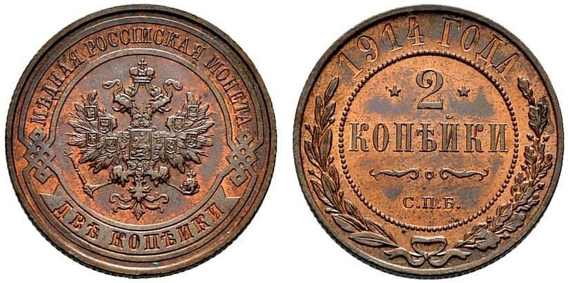 2 копейки 1914 года цена стоимость монеты монеты россии каталог цены продажа и покупка