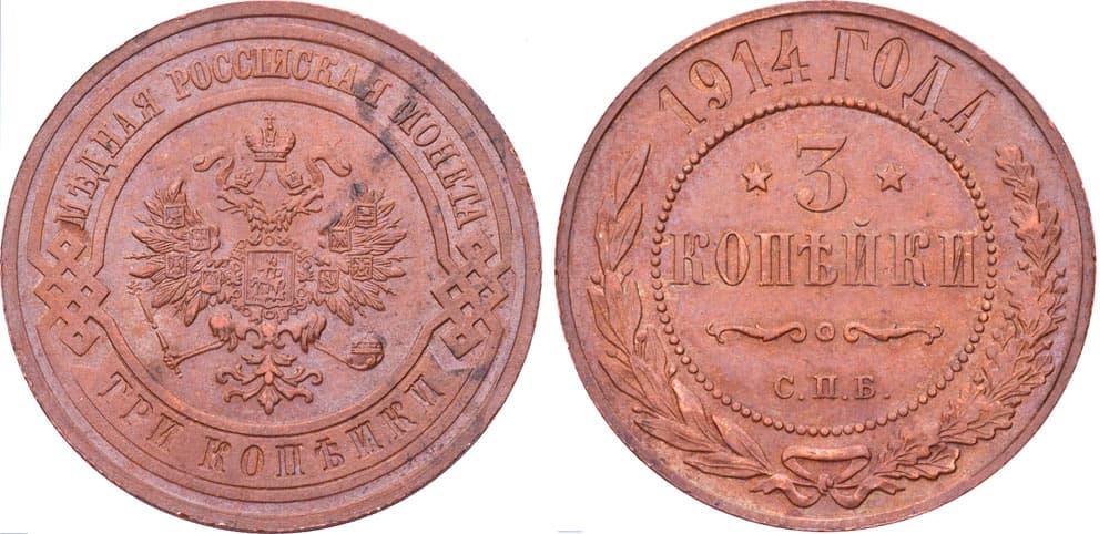 Стоимость монеты 1 копейка 1914 года банкноты распечатать