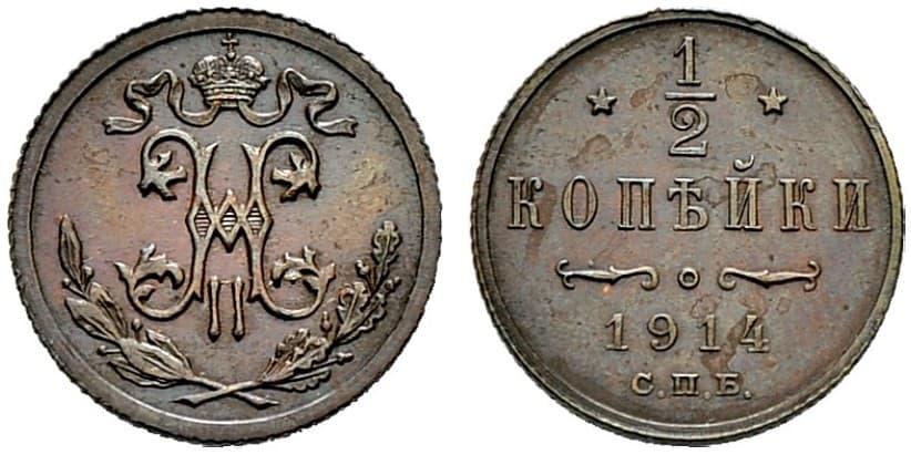 Полкопейки 1914 года цена альбомы для всех юбилейных монет