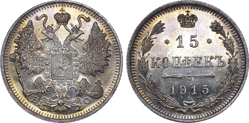 15 копеек 1915 года серебро цена куплю альбом для монет москва
