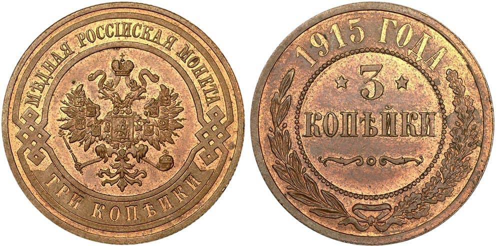 Сколько стоит 1 4 копейки 1915 года цена сантима бел
