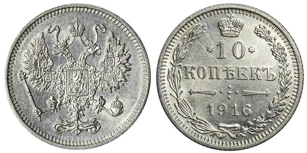 Сколько стоит 20 копеек 1916 года цена монета 2 dulitu 1925 года цена