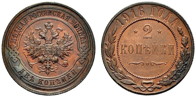 2 копейки 1916 года цена медная 20 копеек 1943 года цена
