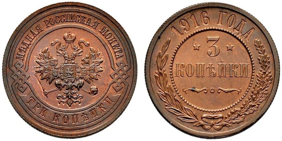 50 копеек 1912 года купить