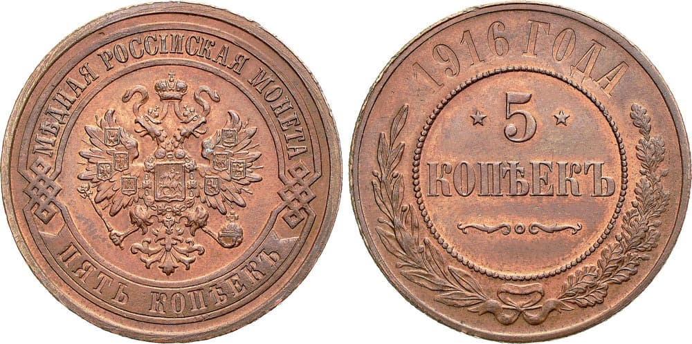 5 копеек 1916 года цена медь дорогие книги ссср каталог
