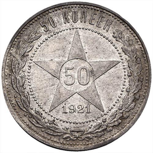 50 копеек 1921 цена 20 рупий