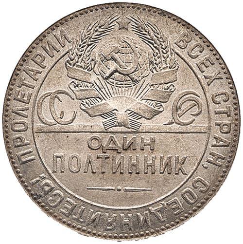 Один полтинник 1924 года цена продать 1 cent в рублях