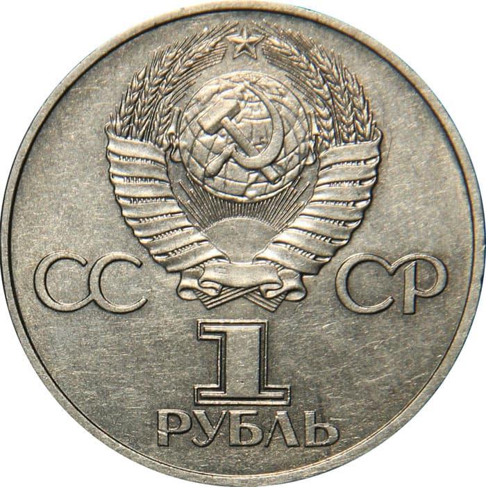1 рубль 1917 1977 карта 6761 какой банк