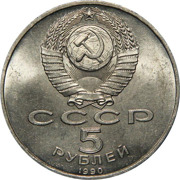монета ереван давид цена
