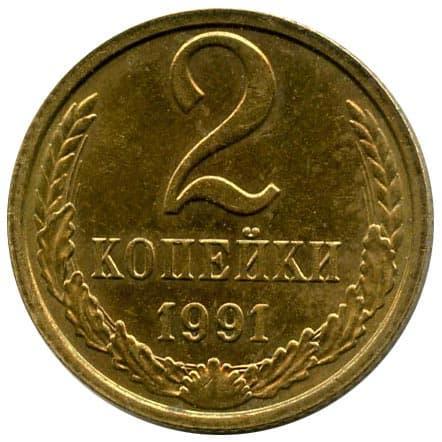 Сколько стоит 2 копейки 1991 года цена стоимость 2 коп 2007 г украина