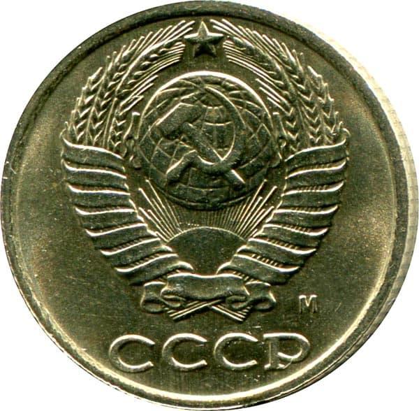 10 копеек 1991 года, обозначение монетного двора - М