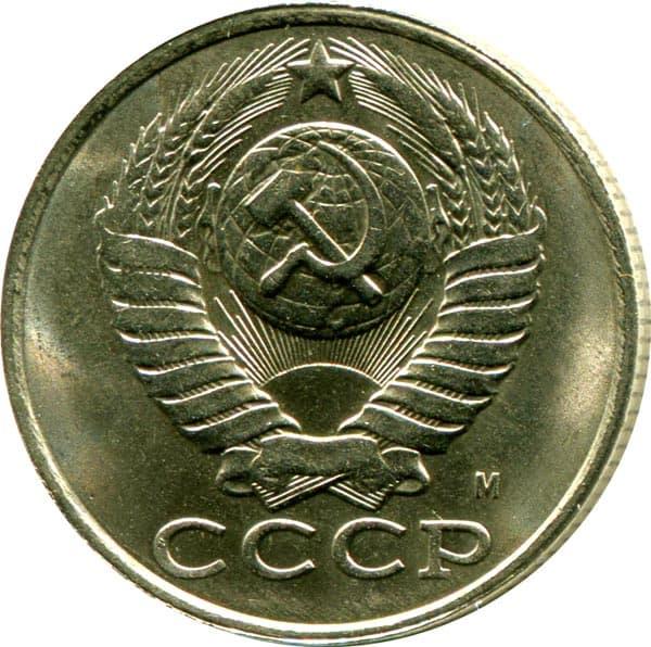 15 копеек 1991 года, обозначение монетного двора - М