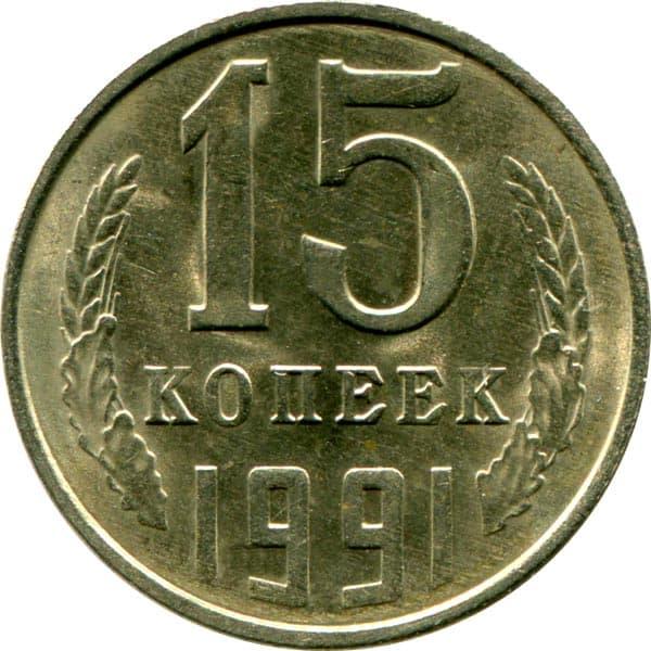 Сколько стоит 15 копеек 1991 года цена 3 копейки 1931