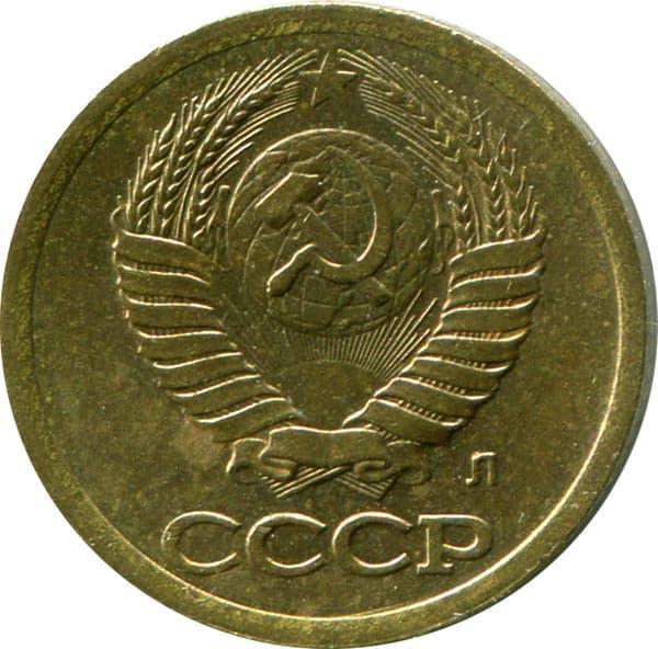 1 копейка 1991 года, обозначение монетного двора - Л