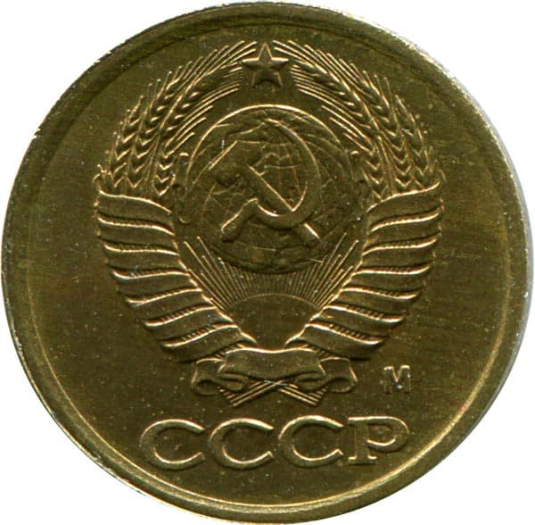 1 копейка 1991 года, обозначение монетного двора - М