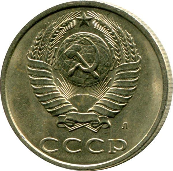 20 копеек 1991 года, обозначение монетного двора - Л