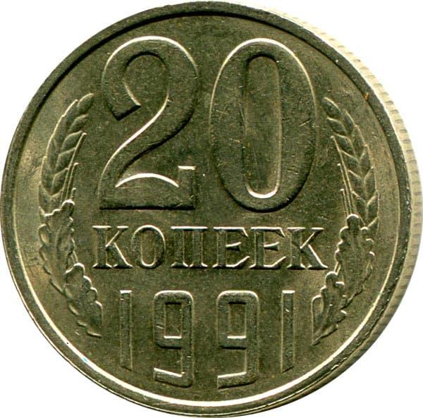 20 копеек 1991 года