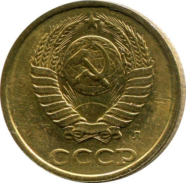 2 копейки 1991 года, обозначение монетного двора - Л