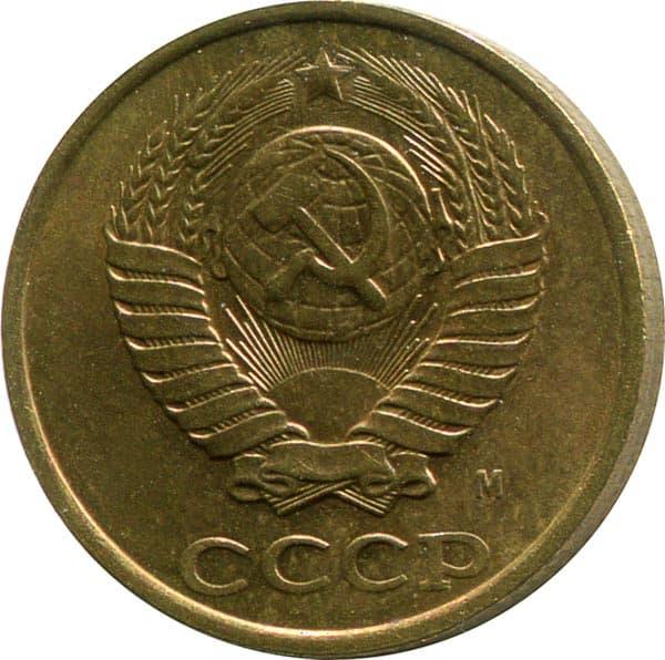 2 копейки 1991 года, обозначение монетного двора - М