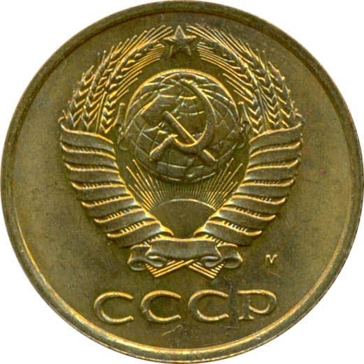 3 копейки 1991 года, обозначение монетного двора - М