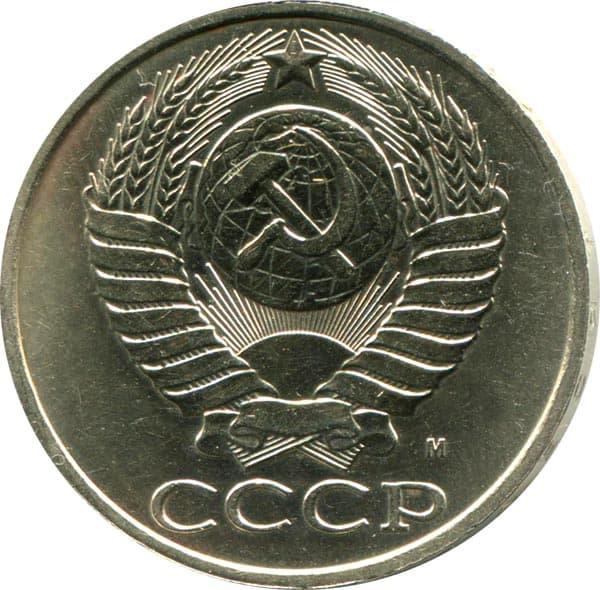 50 копеек 1991 года, обозначение монетного двора - М