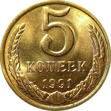 5 копеек 1991 года стоимость ссср старые карты ростовской области 1778